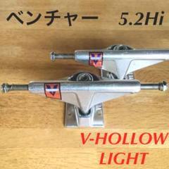 """Thumbnail of """"スケボー ベンチャートラック V-HOLLOW Light 5.2 Hi 軽量"""""""