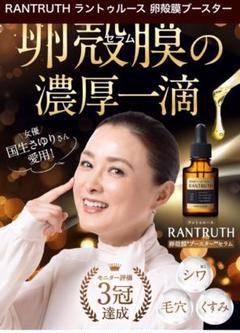 """Thumbnail of """"卵殻膜ブースターセラム RANTRUTH"""""""