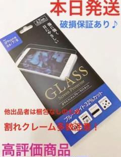 """Thumbnail of """"iPhone6s78 スマホ ガラスフィルム ブルーライトカット ゲーミングj"""""""