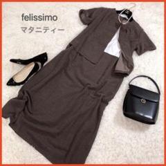 "Thumbnail of ""【美品】felissimo フェリシモ マタニティ  ロングワンピース  LL"""