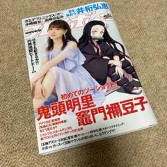"""Thumbnail of """"プレイボーイ No.30 鬼頭明里 竈門禰豆子"""""""