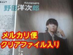 "Thumbnail of ""野田洋二郎  岡本信彦  読売新聞  08/04"""