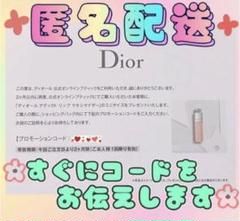 """Thumbnail of """"Diorマキシマイザーミニが貰えるプロモーションコード"""""""