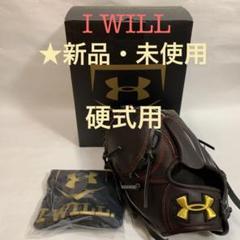 """Thumbnail of """"アンダーアーマー I WILL 硬式 グローブ 投手 左投げ用"""""""