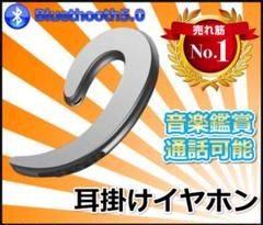 "Thumbnail of ""大人気! 耳掛けイヤホン シルバー bluetooth ハンズフリー"""