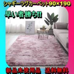 """Thumbnail of """"♥️大特価♥️シャギー ラグ カーペット 90×190 マイクロファイバー"""""""