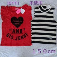 "Thumbnail of ""jenni 未使用 トップス 2着 150cm"""