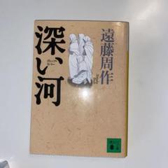 "Thumbnail of ""深い河"""