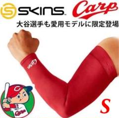 "Thumbnail of ""【新品】スキンズ(SKINS) 広島カープ限定モデルアームカバー S 両腕セット"""