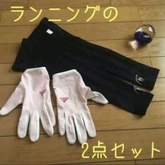 "Thumbnail of ""ランニングやお散歩 紫外線対策 日焼け予防に アディダスの手袋とアームカバー"""