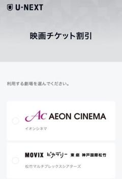 "Thumbnail of ""U-NEXT 映画チケット2枚 3,000円分"""