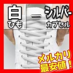 """Thumbnail of """"結ばない 靴紐 【 白 ひも】×【 シルバー カプセル 】 ターンバックル 金属"""""""