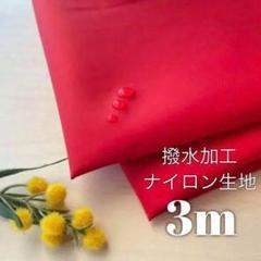 "Thumbnail of ""aq4 撥水加工/ナイロン生地/赤/3m"""