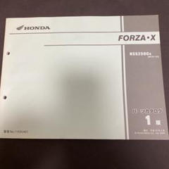 """Thumbnail of """"ホンダ フォルツァ MF08 パーツカタログ"""""""