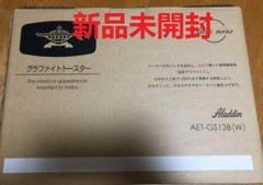 """Thumbnail of """"Aladdin グラファイトトースター AET-GS13B(W)"""""""