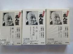 "Thumbnail of ""志ん生 落語 カセットテープ"""