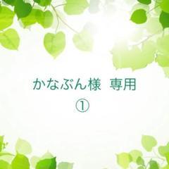 """Thumbnail of """"かなぶん様専用❁⃘*.゜"""""""