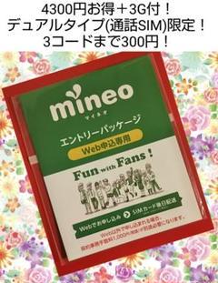 """Thumbnail of """"mineo  ! エントリーパッケージ マイネオ コード"""""""