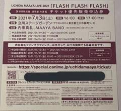 "Thumbnail of ""内田真礼 ライブチケット申し込み用シリアル"""