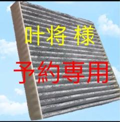 "Thumbnail of ""エアコンフィルター"""
