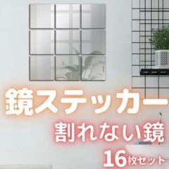 "Thumbnail of ""ミラーウォール ステッカー 鏡 DIY 正方形 割れない 壁 16枚 マイホーム"""