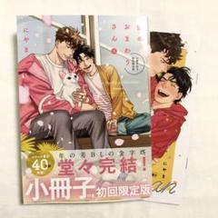"Thumbnail of ""僕のおまわりさん 3 小冊子付き初回限定版/ にやま"""