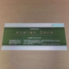 "Thumbnail of ""リゾートトラスト株主優待 3割引券"""