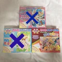 """Thumbnail of """"ちゃお ジグソーパズル 2種セット 空色すくらんぶる こいき七変化!!"""""""
