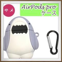 "Thumbnail of ""AirPods Pro シリコンケース 保護 イヤホン エアポッド 可愛い サメ"""