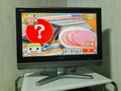 "Thumbnail of ""SHARP 26インチ液晶テレビ2008年製 動作良好です。"""