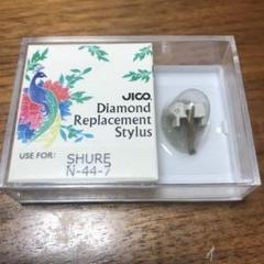 "Thumbnail of ""Jico 交換針(Shure N44-7)"""