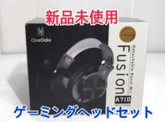 """Thumbnail of """"One Odio★ヘッドホン★Gaming Headset★A71D★新品未使用"""""""