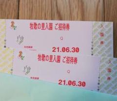 "Thumbnail of ""牧歌の里 チケット"""