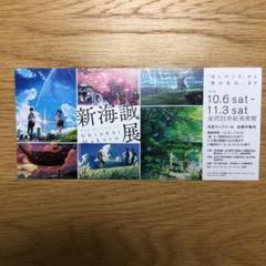 "Thumbnail of ""金沢21世紀美術館 新海誠展チケット"""