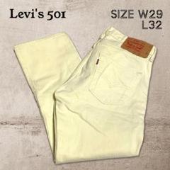 "Thumbnail of ""【501】Levi's リーバイス カラーデニム 希少 クリーム O606"""
