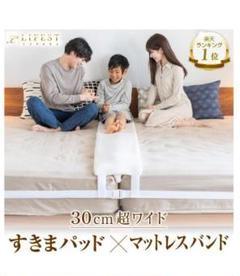 """Thumbnail of """"【新品未使用】すきまパッド マットレスバンド セット"""""""