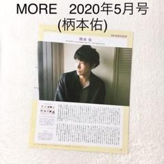 "Thumbnail of ""柄本佑…MORE 2020年5月号 切り抜き"""