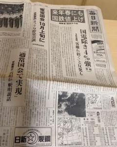 """Thumbnail of """"昭和59年8月9日 毎日新聞"""""""