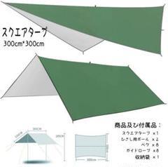 "Thumbnail of ""キャンプ テント タープ 防水 UVカット 収納袋付き 2~4人用"""