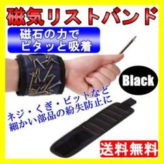 """Thumbnail of """"磁気 リストバンド DIY 磁石 フリーサイズ インパクトドライバー 黒"""""""