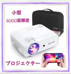 "Thumbnail of ""プロジェクター 小型 HDプロジェクター 6000高輝度 スマホ接続可"""