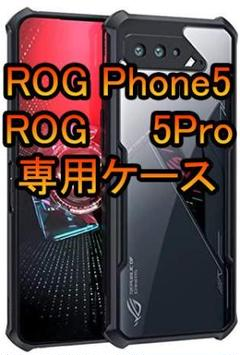 "Thumbnail of ""ROGPhone5/5Pro 専用カバー TPU&シリコン 耐衝撃 クリア"""