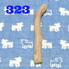 "Thumbnail of ""323.犬のおもちゃ犬用、かじり木梨の木、あまがみ対策、歯固め、超小型犬向き"""