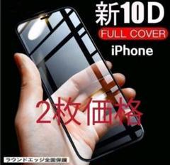 """Thumbnail of """"【2枚】iphone11シリーズ iphoneXシリーズ 超クリア 保護フィルム"""""""