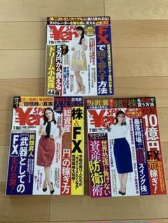 "Thumbnail of ""エンスパ SPA 3冊セット 投資 株 経済 雑誌 本"""