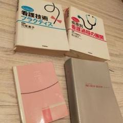 "Thumbnail of ""レビューブック 看護書 3冊+付録 まとめ売り"""