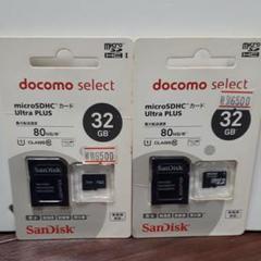 "Thumbnail of ""microSDHAカード 32GB"""