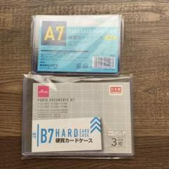 "Thumbnail of ""A7、B7 硬質カードケースセット"""
