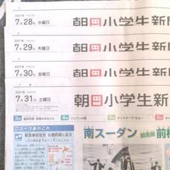 "Thumbnail of ""朝日小学生新聞 4日分"""
