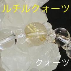 "Thumbnail of ""No.1017 ルチルクォーツ❤️クォーツ❤️ボタン❤️パワーストーン ブレスレット"""